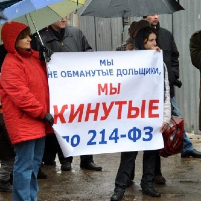Риски мошенничества по новому 214-ФЗ: Об участии в долевом строительстве
